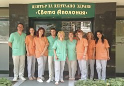 """Дентална клиника """"Света Аполония"""""""
